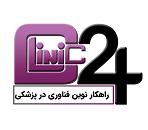 راه اندازی وب سامانه جدید کلینیک24