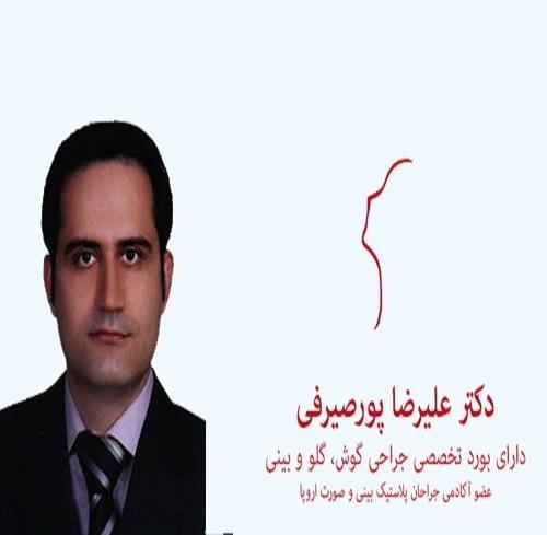 اضافه شدن مطب آقای دکتر علیرضا پورصیرفی