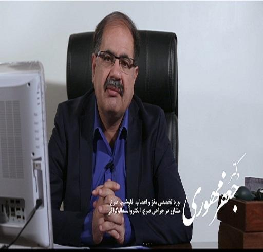 دکتر جعفر مهوری در وب سامانه کلینیک24