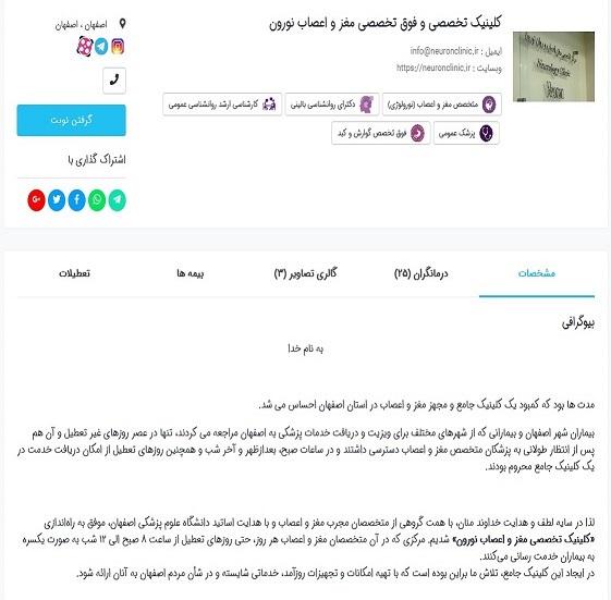 مزایای داشتن پروفایل برای مراکز در وب سامانه کلینیک24