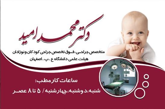 مطب دکتر محمد امید