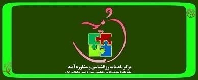 مرکز مشاوره امید شهرکرد