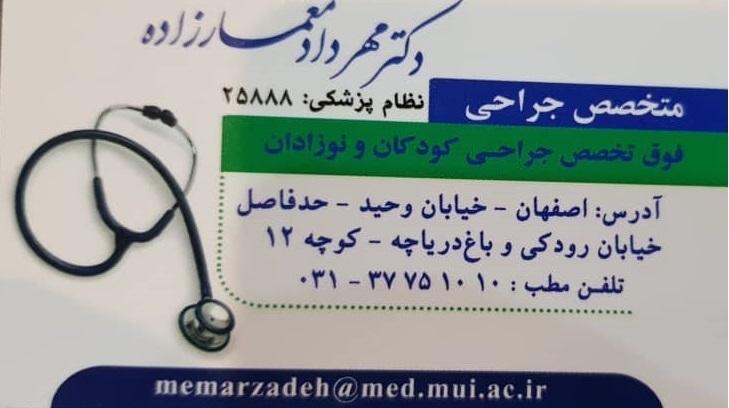 دکتر مهرداد معمارزاده