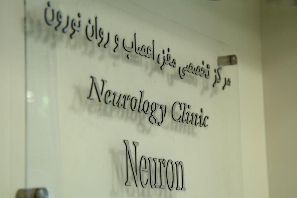 کلینیک تخصصی و فوق تخصصی مغز و اعصاب نورون